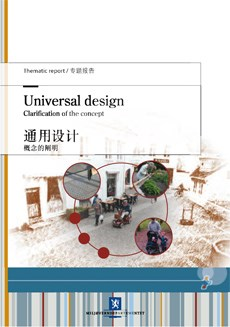 T-1468 ENG/CHI Unversal design