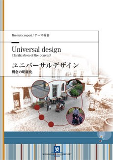 Universal design - Clarification of the concept (English/Japanese)